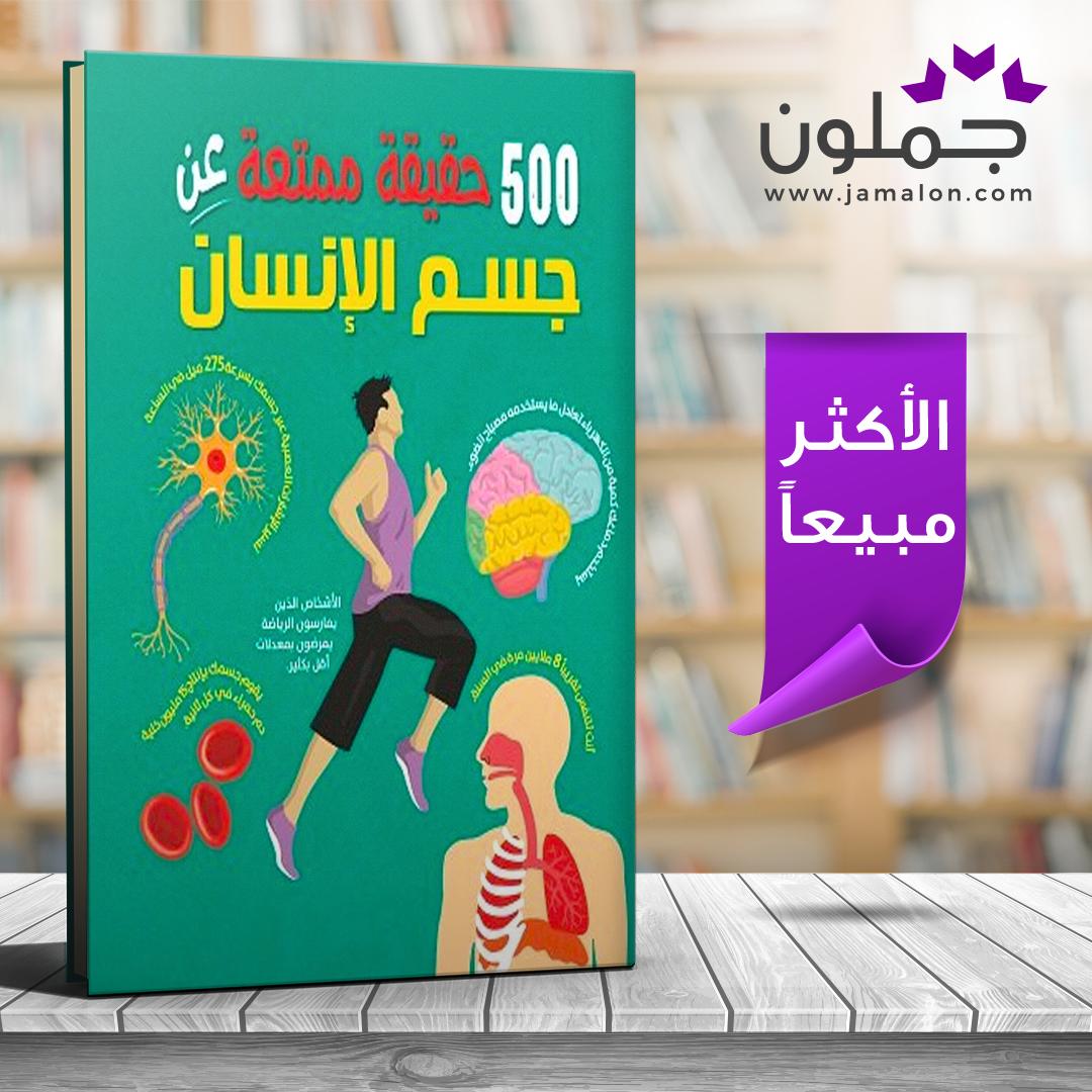 كتاب 500حقيقة ممتعة عن جسم الإنسان Pdf Books Books Book Cover