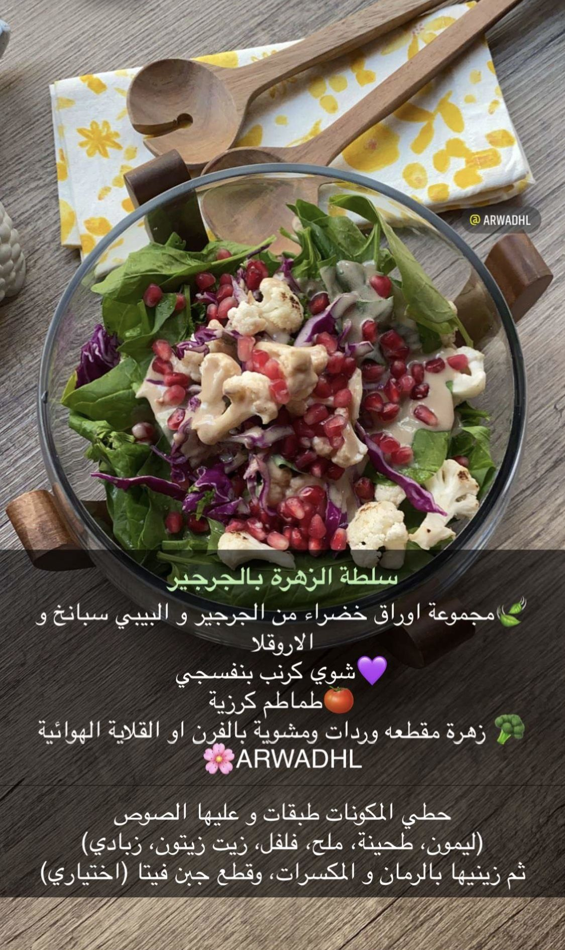 Pin By Thecharm On Salad Cookout Food Food Receipes Cooking Recipes