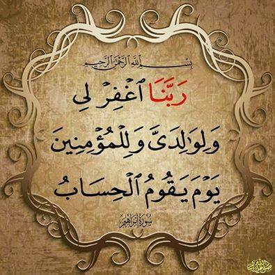 اللهم آمين من دعاء سيدنا إبراهيم عليه السلام Islamic Calligraphy Quran Quotes Verses Prayer For The Day