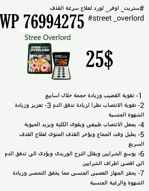 السعر 25 للطلب إتس لبنان 0096176994275 ستريت اوفر لورد لعلاج سرعة القذف Street Over Blog Posts Blog Post