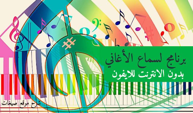 برنامج موسيقى سماع الاغاني دون الحاجة الى الإنترنت مطلب الكثير فالعديد منا يرغب في الاستمتاع في وقته و تشغيل الاغاني بدون الحا Music Arabic Calligraphy Art