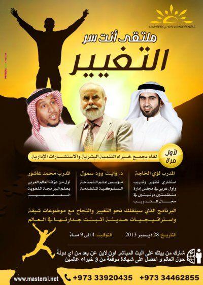 ملتقى انت سر التغيير لإول مرة في الشرق الأوسط Education And Training Training Courses Education