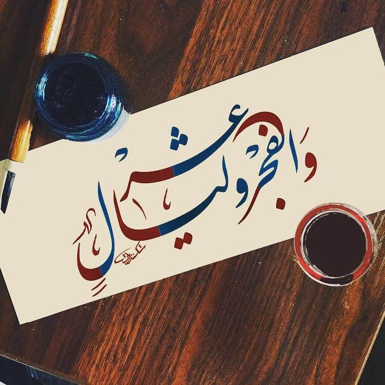 والفجر وليال عشر بخط نستعليق من اعمال الخطاط احمد اسكندراني في مدينة جدة Islamic Art Calligraphy Islamic Art Arabic Calligraphy