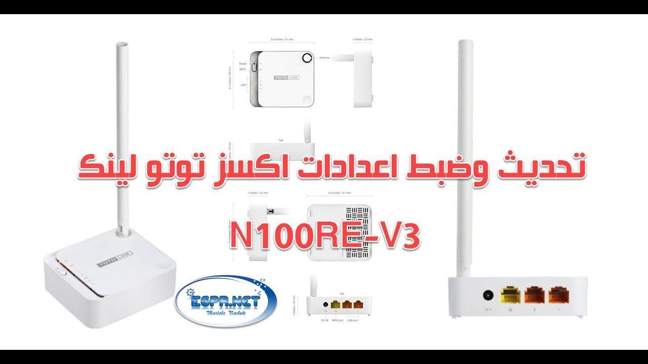 شرح طريقة ضبط اعدادات اكسز Toto Link N100re V3 Electronic Products Power Strip Power