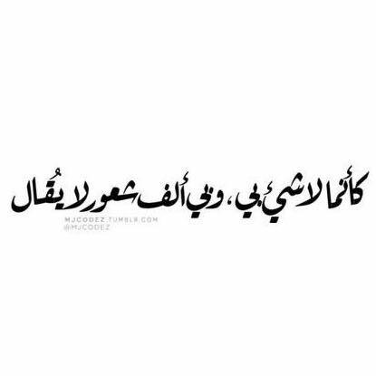 ما خفي كان اعظم سبحان الله الذي يعلم ما في الصدور وهي كبرها وعمقها قد Life Quotes Arabic Quotes Thoughts Quotes