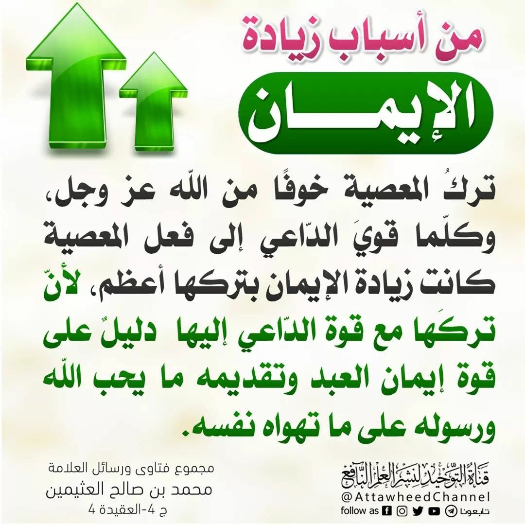Pin By زهرة الياسمين On مقتطفات إسلامية Islamic Quotes Quran Islamic Quotes Quotes