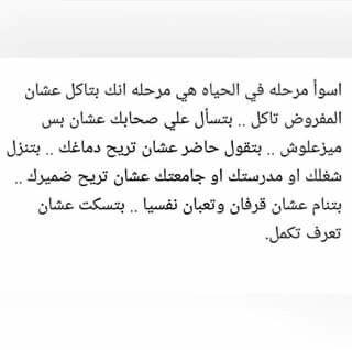 Pin By Esraa Hamed Essa On كلمات ليست كالكلمات Math Math Equations