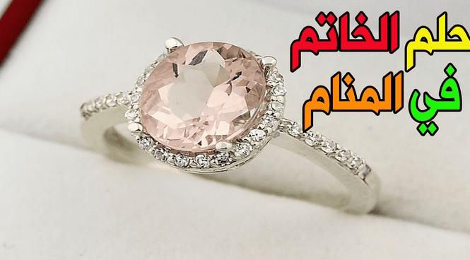 الخاتم في المنام 8211 تفسير رؤية الخاتم في المنام لابن سيرين والنابلسي Rings Engagement Wedding Rings
