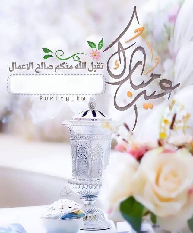 تقبل الله منا ومنكم صالح الأعمال Eid Mubarak Greetings Eid Takbeer Eid Greetings