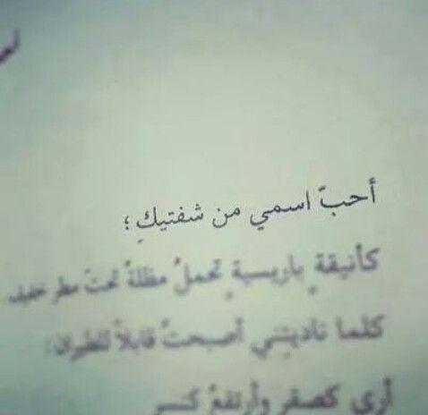 من شفتيك Cool Words Arabic Love Quotes Words