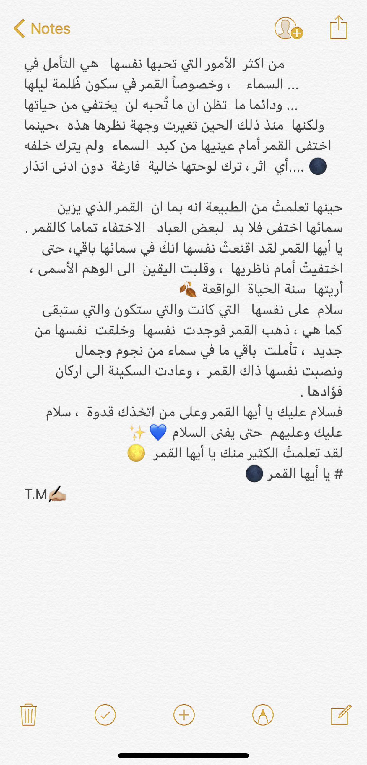 Pin By Ilham Fk On اقتباسات للنجاح Islamic Love Quotes Talking Quotes Arabic Quotes