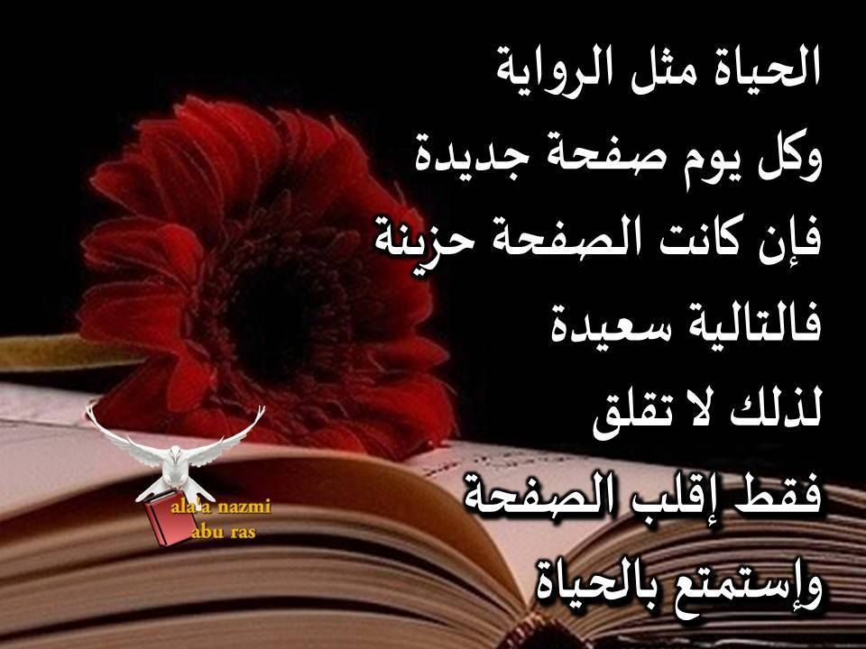 اقلب الصفحة Romantic Love Quotes Life Quotes Romantic Love