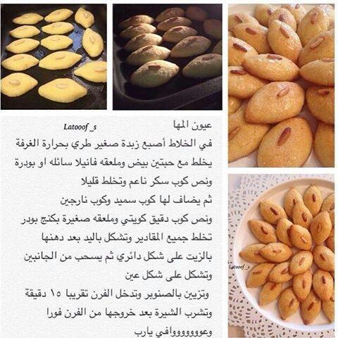 Pin By Hanouna Mesaiwi On Gateaux Food Arabic Food Food And Drink