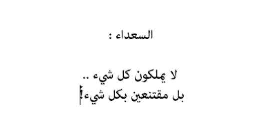 صور عن السعادة و القناعة Sowarr Com موقع صور أنت في صورة Beautiful Arabic Words Special Quotes Arabic Love Quotes