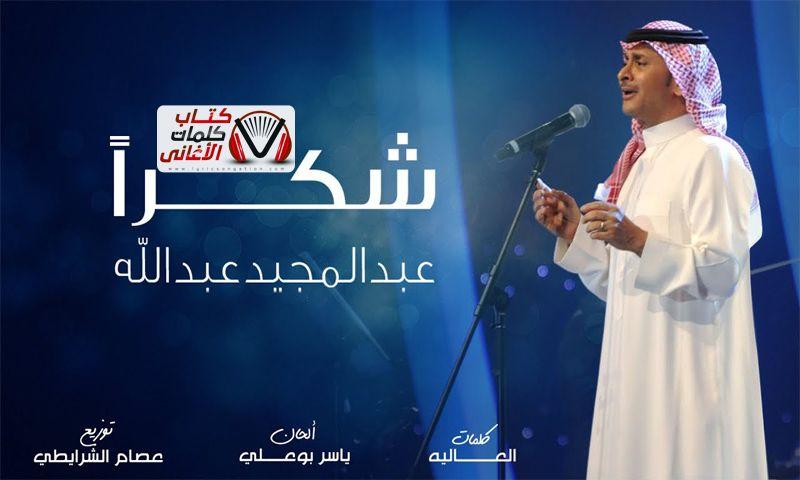 كلمات اغنية شكرا عبد المجيد عبد الله Concert Academic Dress Fashion
