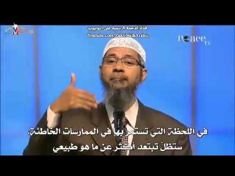 ما رأي الإسلام في المثليين الشاذين جنسيا د ذاكر نايك Dr Zakirnaik Incoming Call Screenshot