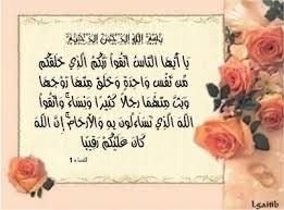 Coran Citation En Arabe Book Cover Quran Verses Verses