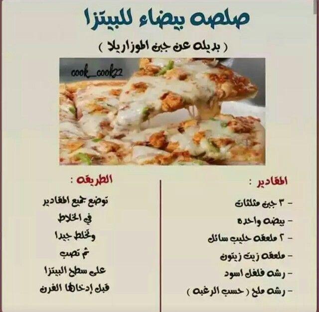 صلصة بيتزا Cookout Food Food Cooking Recipes