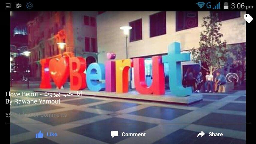 I Love Beirut انا احب بيروت Interior Architecture Design Interesting Topics