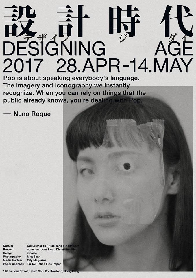 設計時代 Designing Age
