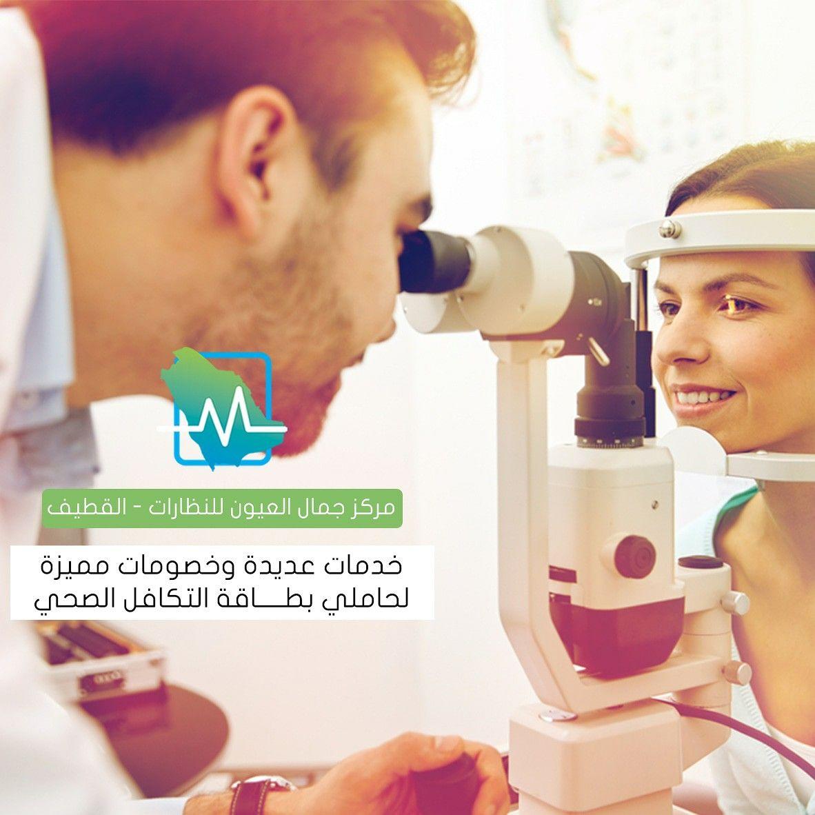 احصل على أفضل الماركات العالمية للعدسات والنظارات من مركز جمال العيون للنظارات في القطيف بخصومات حقيقية على بطاقة التكافل ا Health Insurance Health Insurance