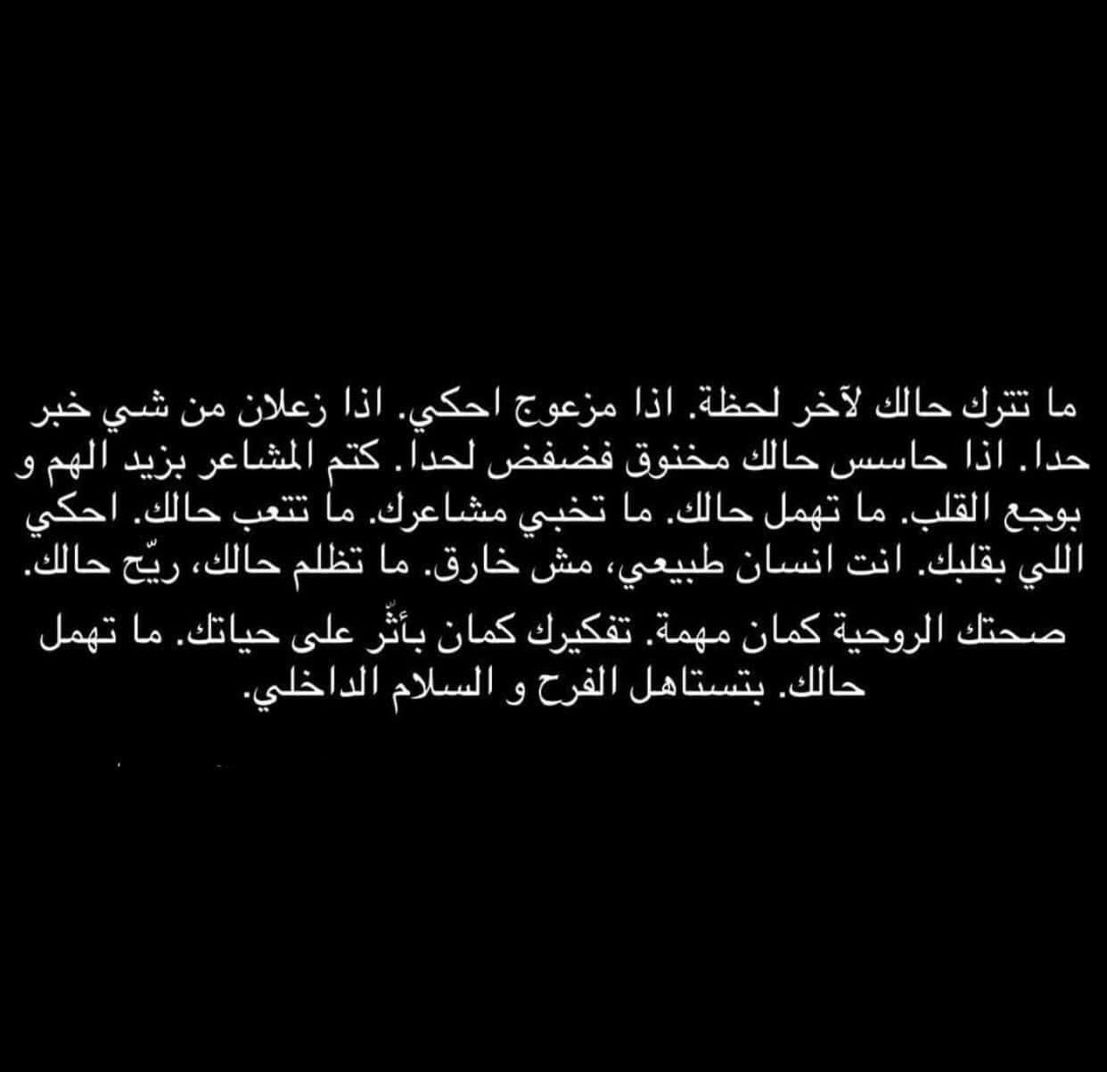 Pin By Merna Assaf On Kitabat Words Words Lockscreen Screenshot Weather Screenshot