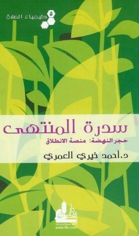 سدرة المنتهى كيمياء الصلاة 5 Healthcare Plan Real Estate Tips Arabic Books