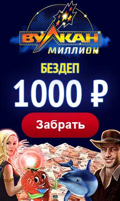 Бонус при регистрации в казино без депозита вулкан казино онлайн игровые автоматы играть без регистрации