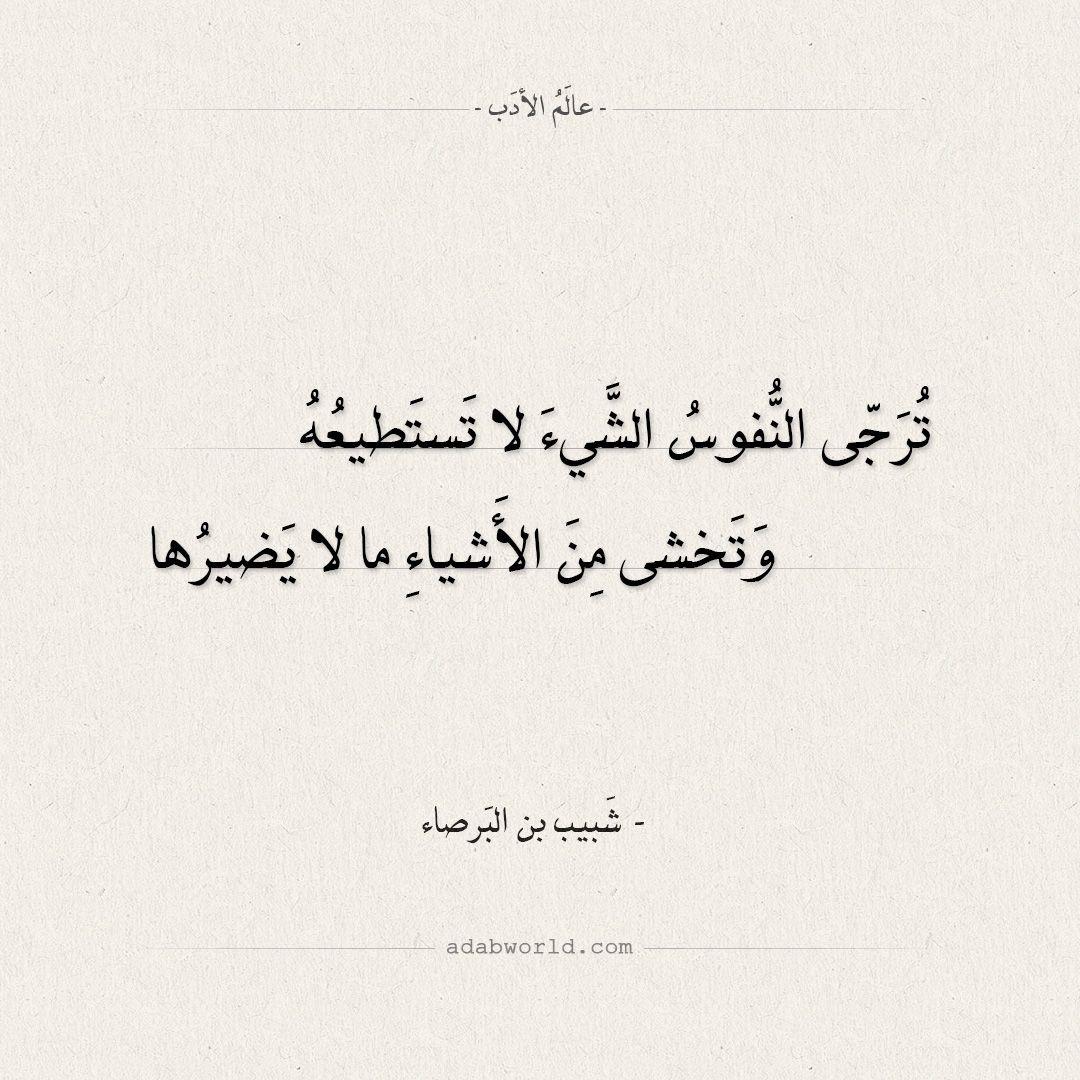 شعر شبيب بن البرصاء ترجي النفوس الشيء لا تستطيعه عالم الأدب Calligraphy Arabic Calligraphy