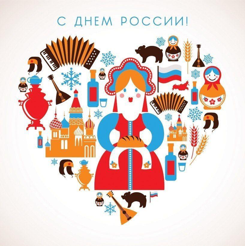 Новым, день россии картинка символ