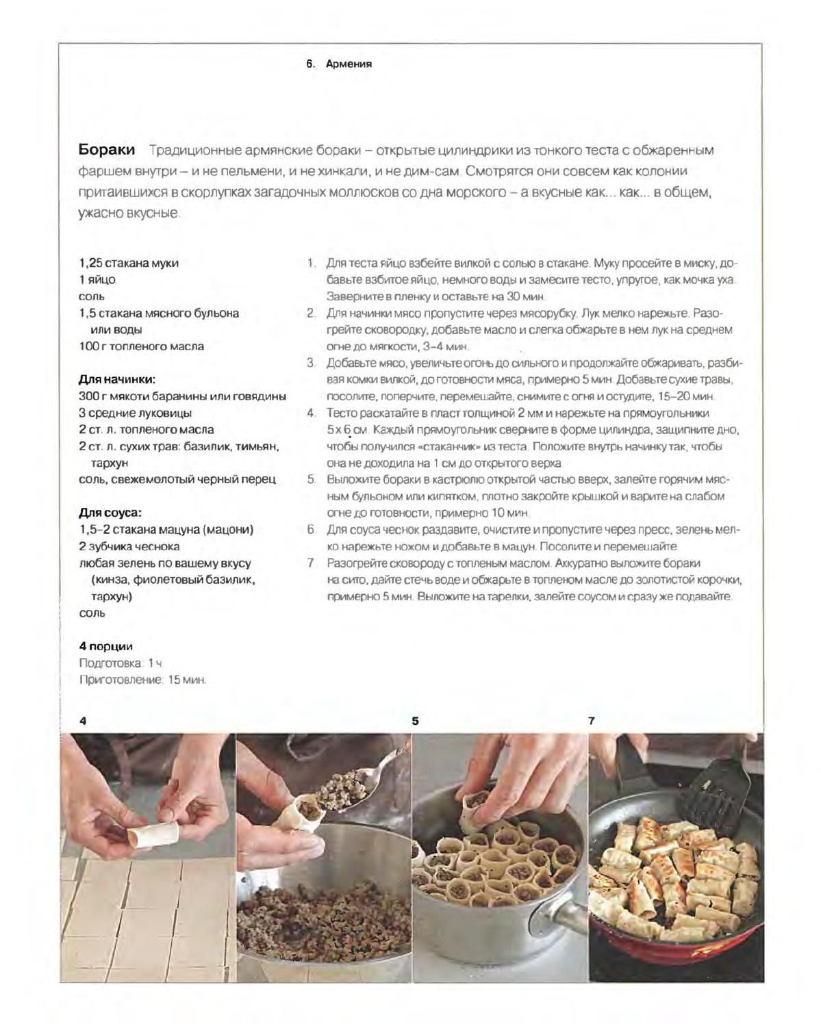 Книга гастронома pdf скачать