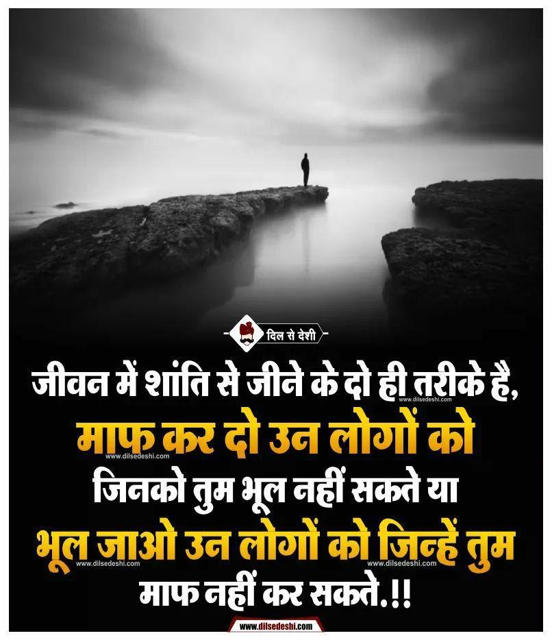 inspirational hindi poster combo in 2020   hindi quotes