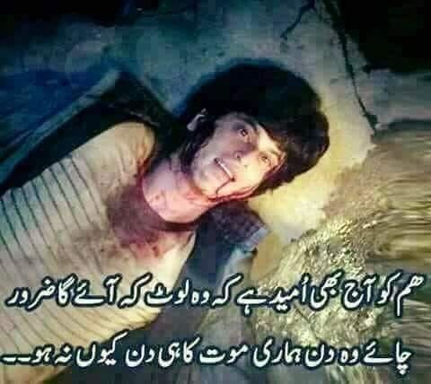 I M Still Waiting For U Sad Poetry Poetry Urdu Quotes