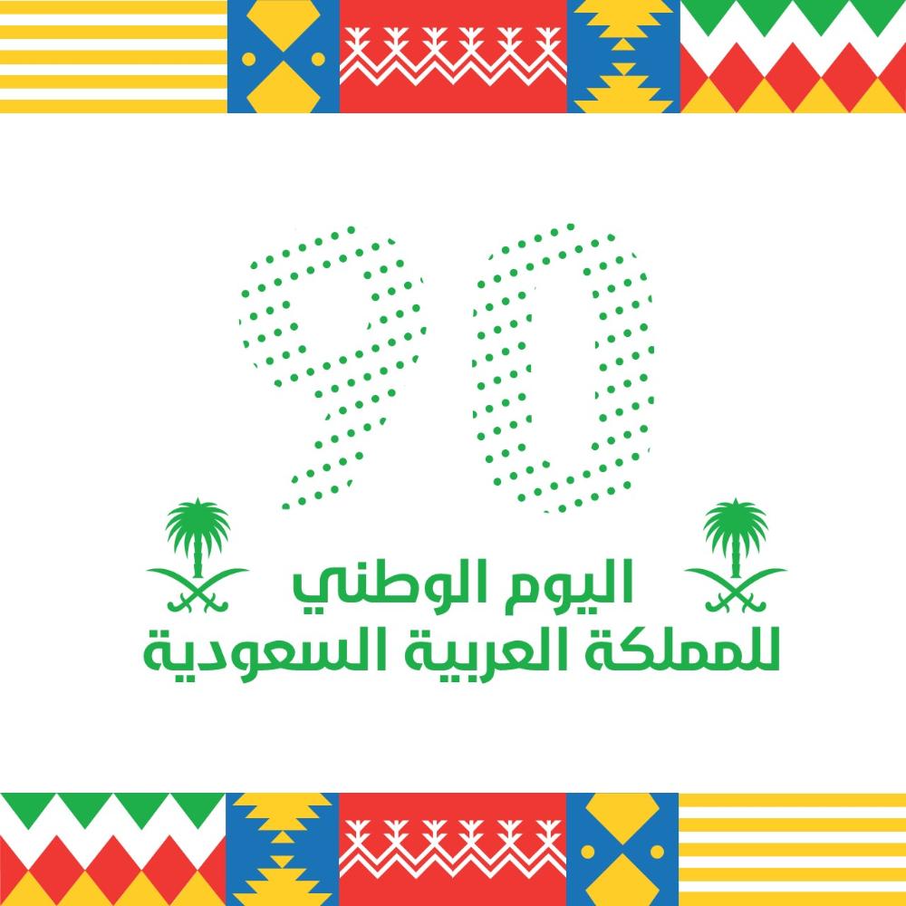 تصميم عن اليوم الوطني السعودي 90 بخلفية بيضاء In 2020 National Day National Day