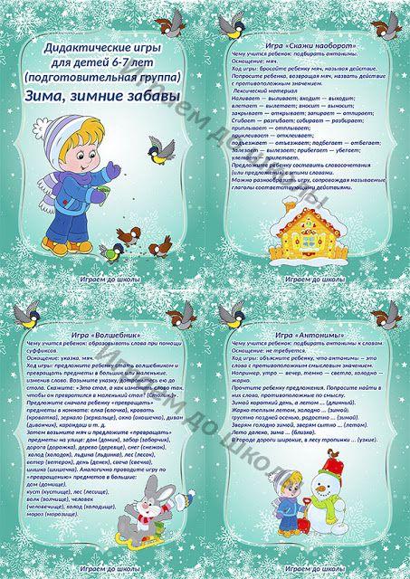 Kartoteka Didakticheskih Igr Dlya Detej 6 7 Let Zima Zimnie Zabavy