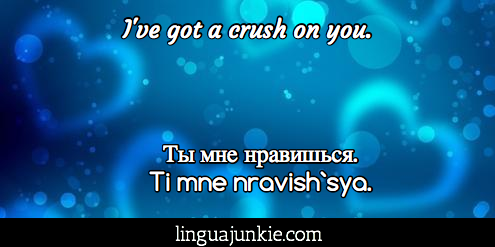 Russian Love Quotes | Russian Phrases 15 Love Phrases For Valentine S Day More