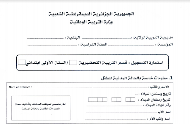طلب خطي للتسجيل في القسم التحضيري Http Www Seyf Educ Com 2019 09 Blog Post 6 Html Blog Posts Student Blog
