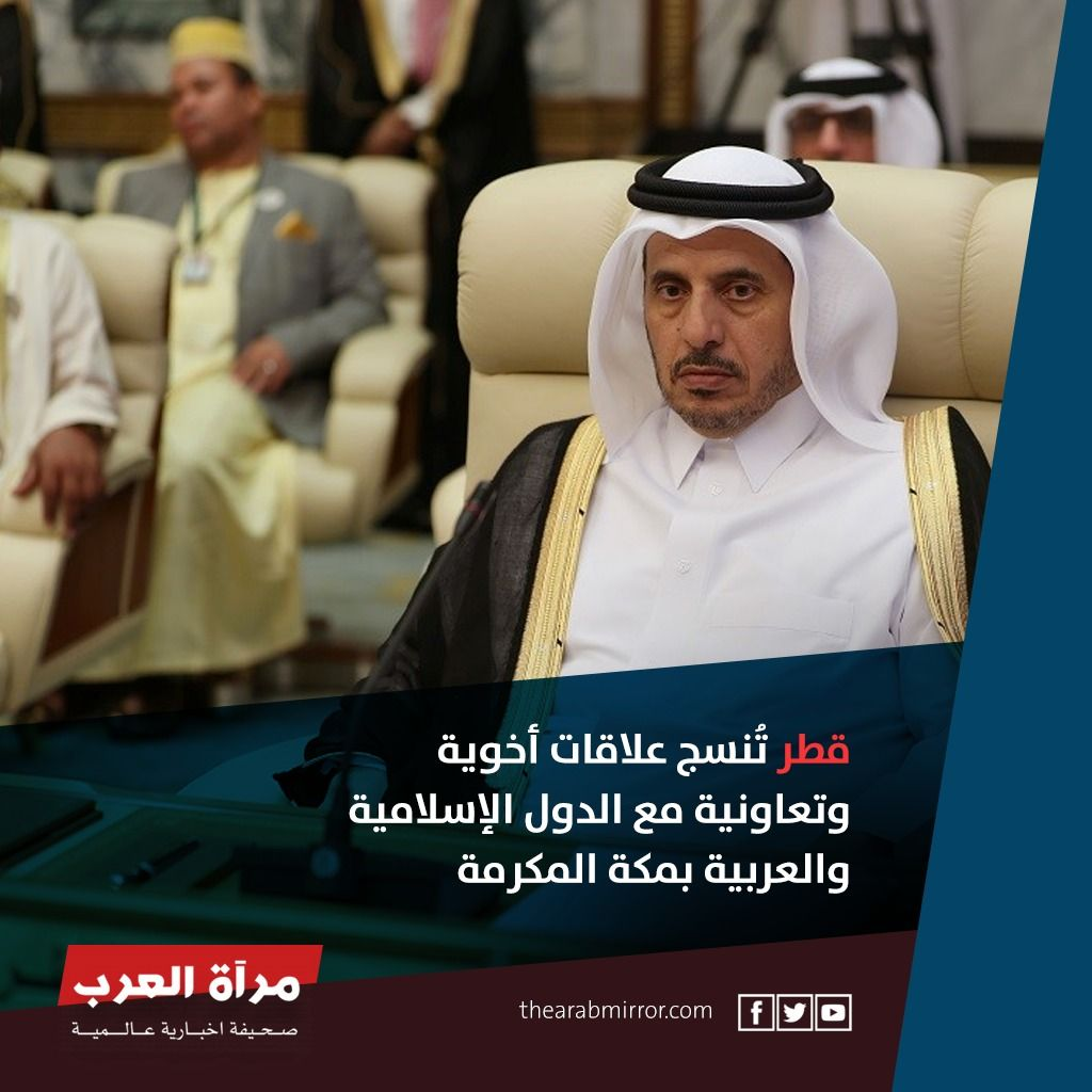 قطر واجتماع القمة الإسلامية Asos Alo