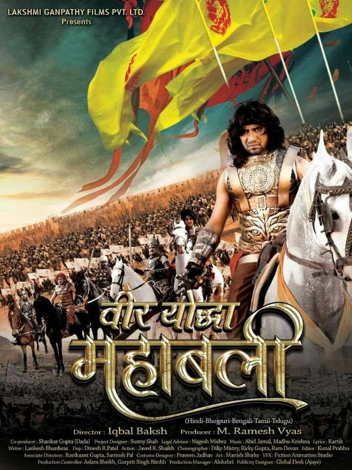 Veer Yodha Mahabali Bhojpuri Movie New Poster Feat Dinesh