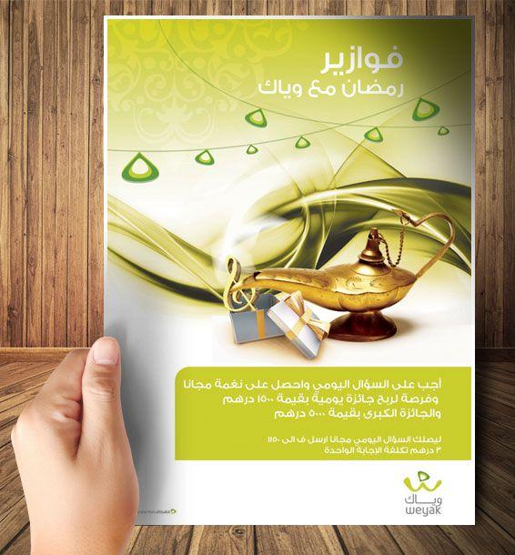 Weyak Etisalat Signpro Egypt Graphic Design Branding