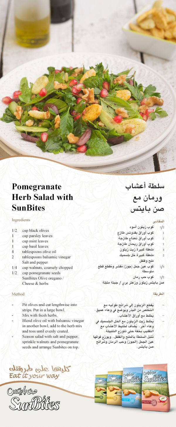 Recipe For Pomegranate Herb Salad With Sunbites Created And Prepared By Chef Osama وصفة سلطة أعشاب ورمان مع صن Healthy Food Choices Healthy Snacks Health Food