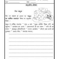 Language Hindi Essay Writing Anuched Lekhan 02 Language