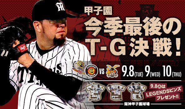 阪神 タイガース 公式 サイト
