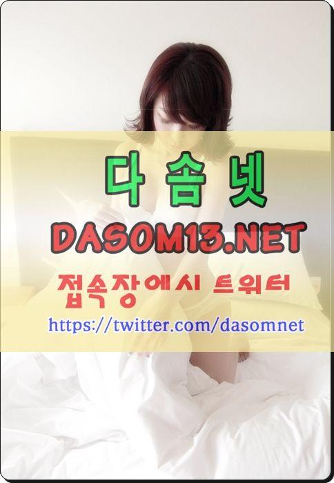 인천오피 수원오피『다솜넷∥dasom13.net』분당안마 일산건마
