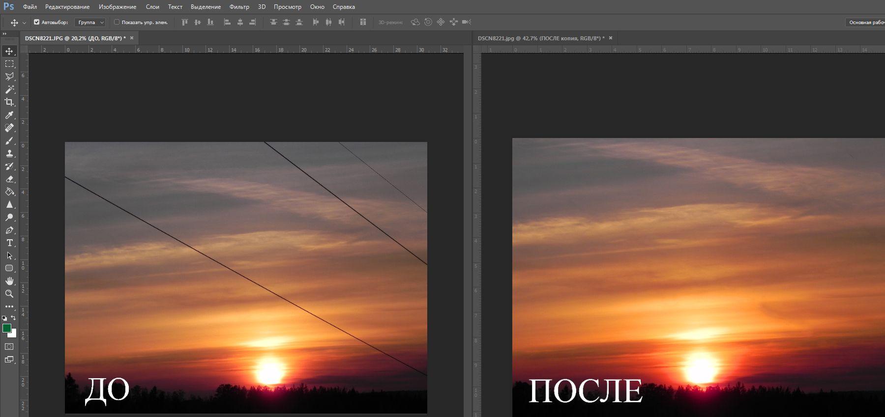 Фото до обработки и после