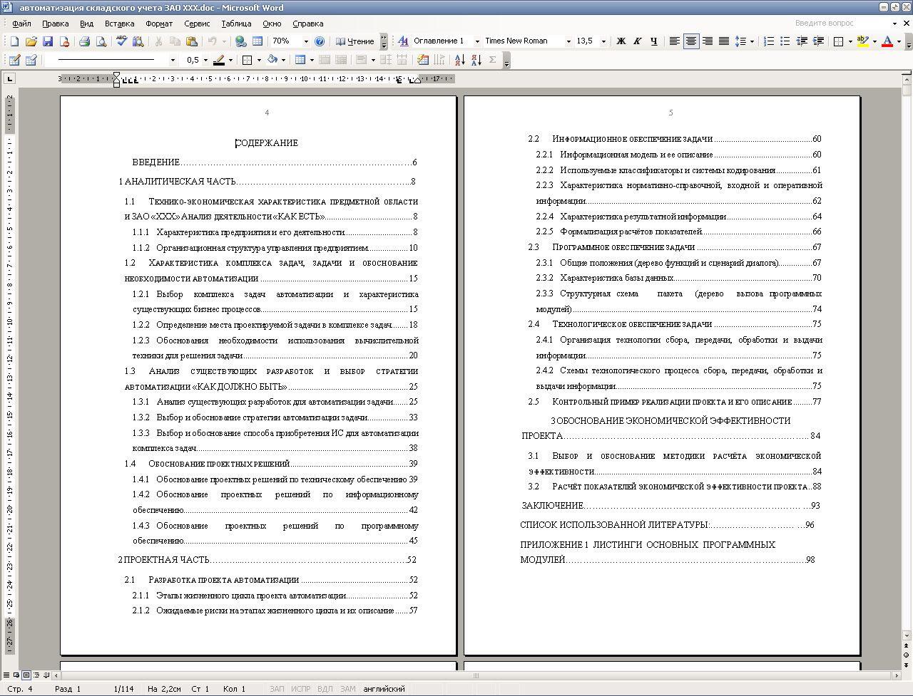 Задания к конторольной 9 класс павличенко английский язык