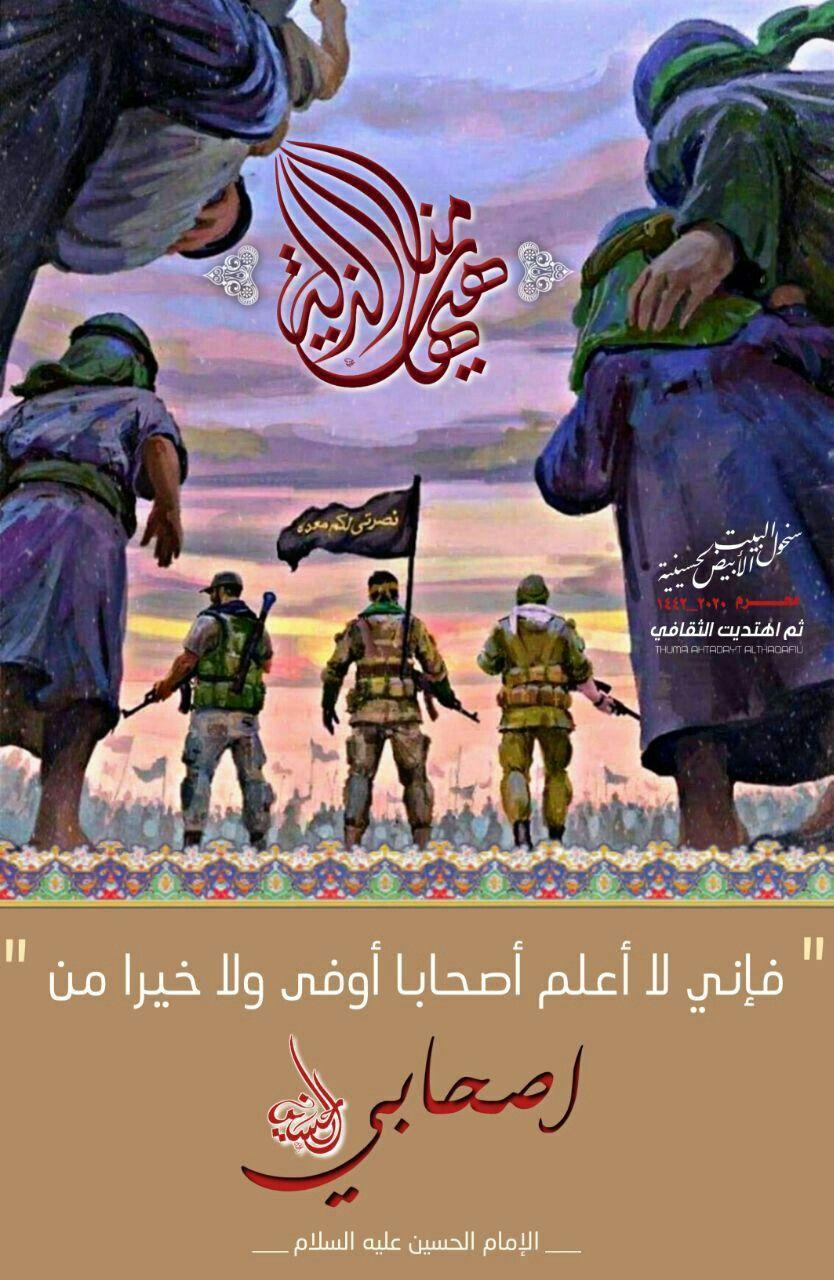 اصحاب الحسين عليه السلام Poster Movies Movie Posters