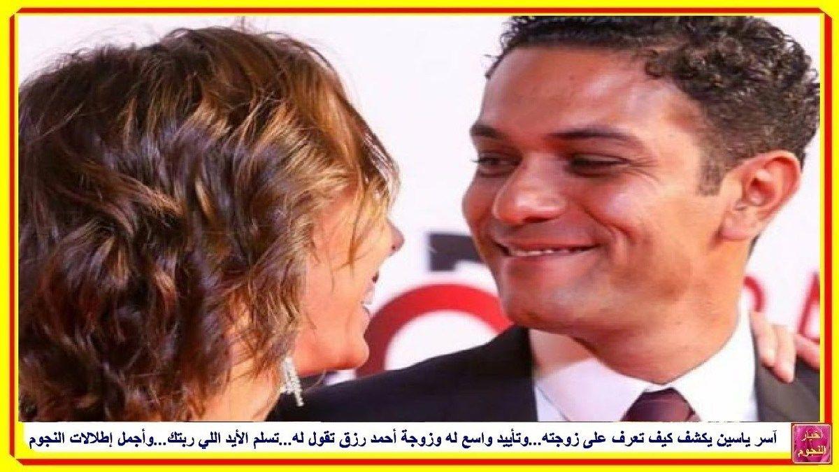آسر ياسين يكشف كيف تعرف على زوجته وتأييد واسع له وزوجة أحمد رزق تقول له تسلم الأيد اللي ربتك وإطلالات النجوم Http Lnk Al 5njv Videos