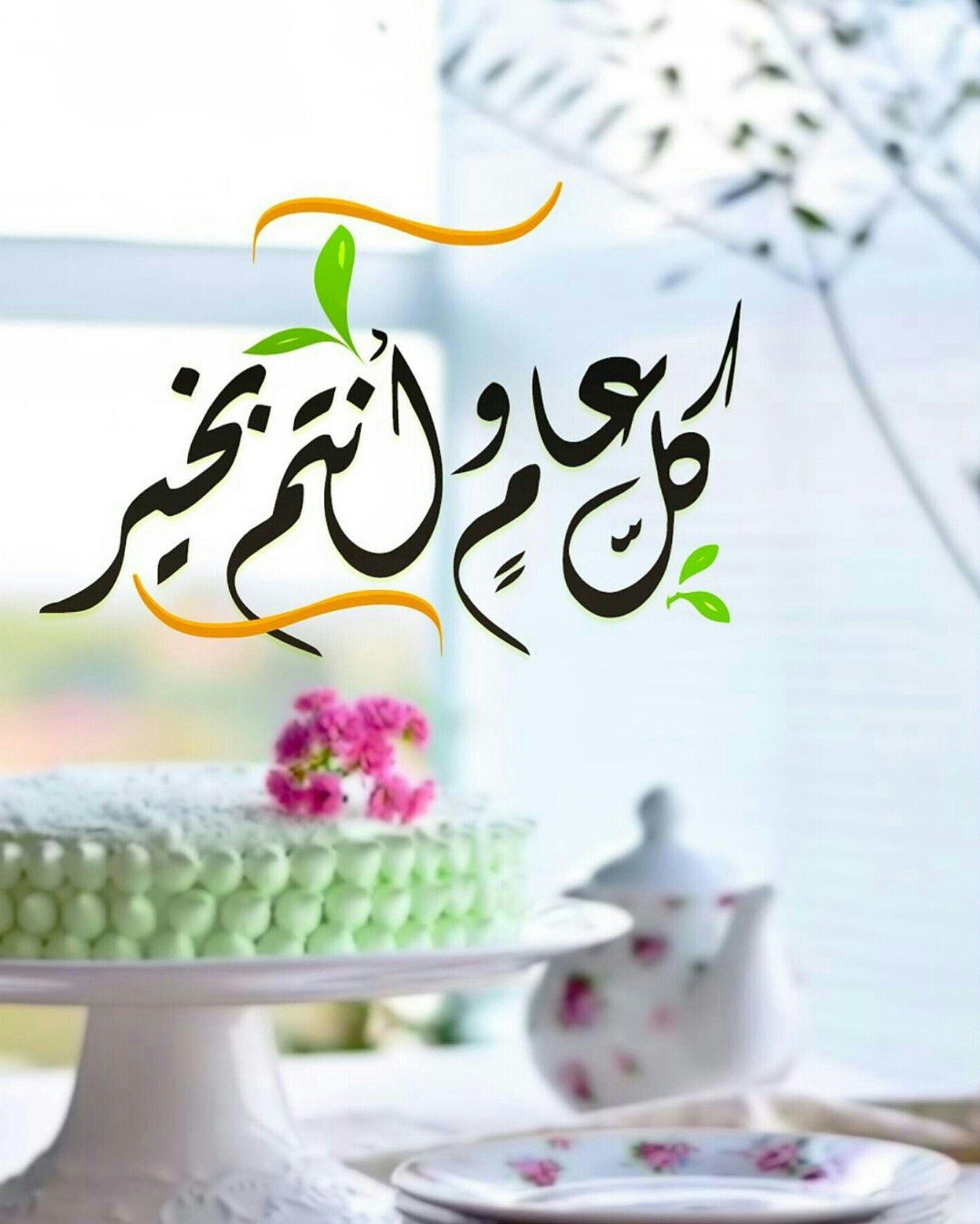 Pin By صورة و كلمة On عيد الفطر عيد الأضحى Eid Mubark Eid Mubarak Eid Ul Adha Islamic Pictures