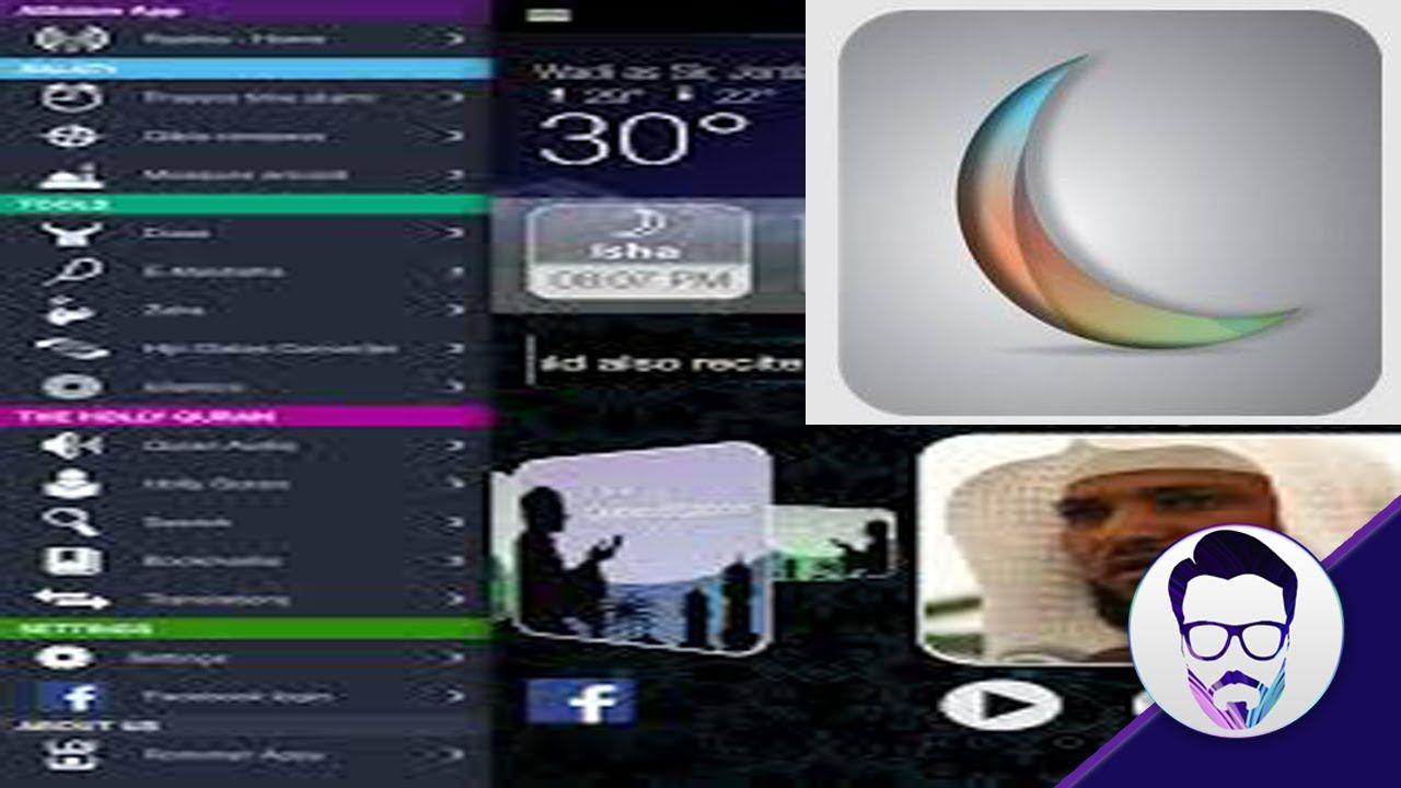 تحميل تطبيق السلام اوقات الصلاة اتجاه القبلة القرآن حصن مسلم للايفون Incoming Call Screenshot Incoming Call
